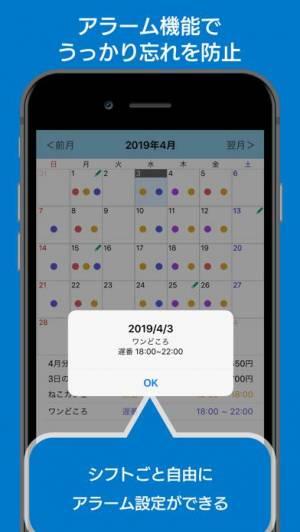 iPhone、iPadアプリ「シフト給料計算カレンダー:アルバイトスケジュール管理アプリ」のスクリーンショット 5枚目