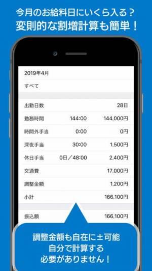 iPhone、iPadアプリ「シフト給料計算カレンダー:アルバイトスケジュール管理アプリ」のスクリーンショット 2枚目