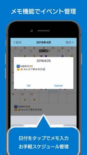 iPhone、iPadアプリ「シフト給料計算カレンダー:アルバイトスケジュール管理アプリ」のスクリーンショット 4枚目
