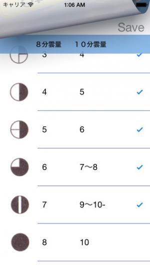 iPhone、iPadアプリ「気象予報士試験対策 ~雲記号~」のスクリーンショット 5枚目