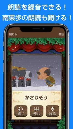 iPhone、iPadアプリ「おやすみ前のおとえほん」のスクリーンショット 4枚目