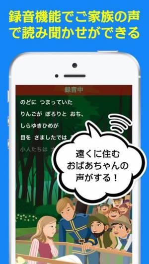 iPhone、iPadアプリ「おやすみ前のおとえほんアプリ」のスクリーンショット 4枚目