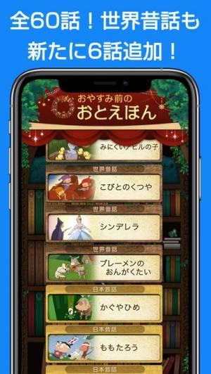 iPhone、iPadアプリ「おやすみ前のおとえほん」のスクリーンショット 3枚目