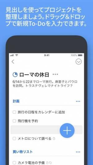 iPhone、iPadアプリ「Things 3」のスクリーンショット 5枚目