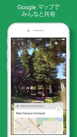 iPhone、iPadアプリ「Google ストリートビュー」のスクリーンショット 4枚目
