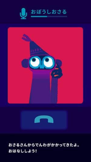 iPhone、iPadアプリ「おぼうしおさる by Chris Haughton」のスクリーンショット 3枚目