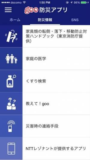 iPhone、iPadアプリ「goo防災アプリ」のスクリーンショット 5枚目