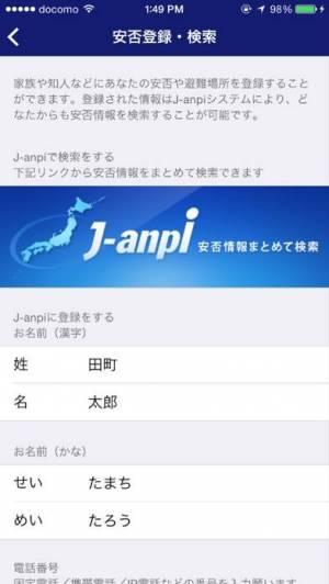 iPhone、iPadアプリ「goo防災アプリ」のスクリーンショット 3枚目