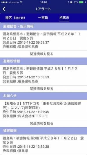 iPhone、iPadアプリ「goo防災アプリ」のスクリーンショット 2枚目