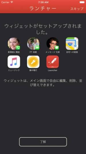 iPhone、iPadアプリ「Launcher - 通知センターウィジェット搭載ランチャー」のスクリーンショット 3枚目
