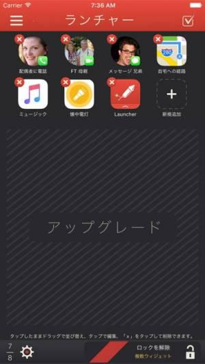 iPhone、iPadアプリ「Launcher - 通知センターウィジェット搭載ランチャー」のスクリーンショット 4枚目