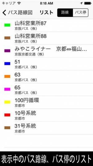 iPhone、iPadアプリ「バス路線図(時刻表、接近情報、バス停)」のスクリーンショット 3枚目