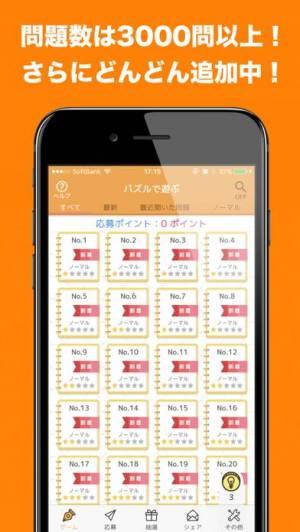 iPhone、iPadアプリ「ナンプレde懸賞 - 懸賞付き数独パズルゲーム」のスクリーンショット 2枚目