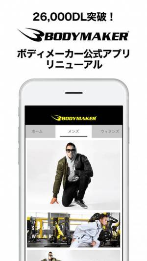 iPhone、iPadアプリ「BODYMAKER公式アプリ」のスクリーンショット 1枚目