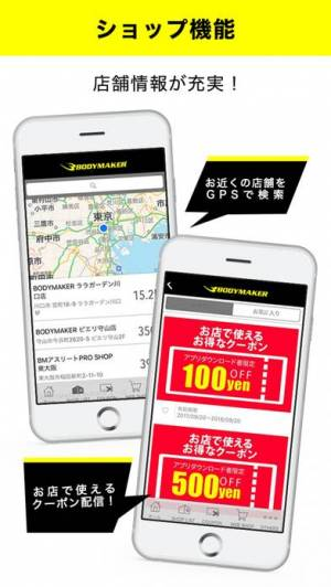 iPhone、iPadアプリ「BODYMAKER公式アプリ」のスクリーンショット 3枚目