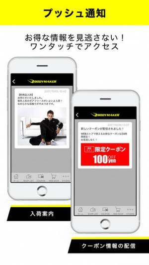 iPhone、iPadアプリ「BODYMAKER公式アプリ」のスクリーンショット 4枚目