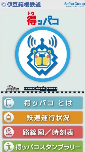 iPhone、iPadアプリ「いずっぱこ公式アプリ『得ッパコ』」のスクリーンショット 1枚目