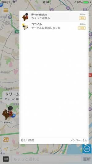 iPhone、iPadアプリ「ココイル ー今いる場所をみんなで共有ー」のスクリーンショット 4枚目