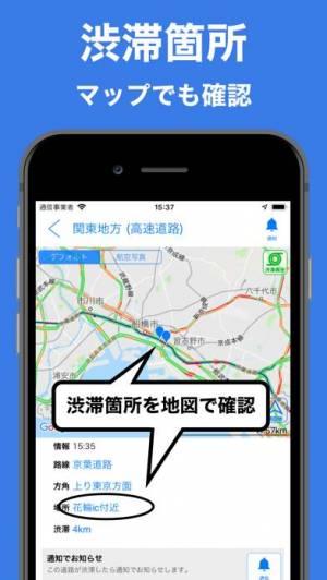 iPhone、iPadアプリ「JARTIC渋滞情報」のスクリーンショット 5枚目