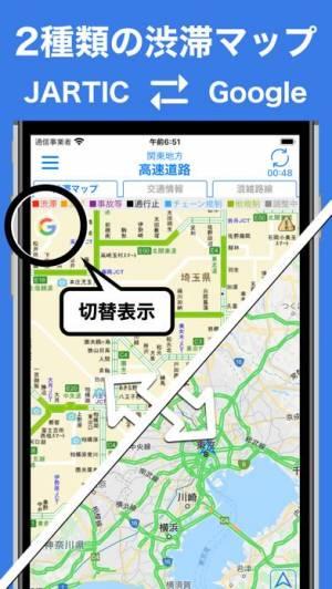 iPhone、iPadアプリ「JARTIC渋滞情報」のスクリーンショット 4枚目