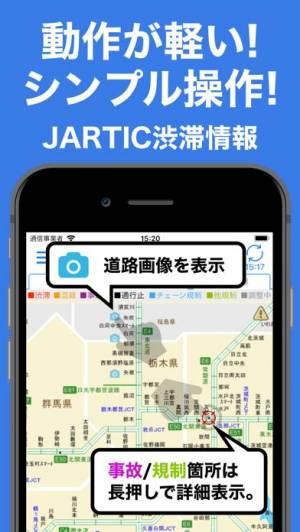 iPhone、iPadアプリ「JARTIC渋滞情報」のスクリーンショット 1枚目