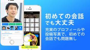 iPhone、iPadアプリ「ビデオ通話 Eazy チャットもできる人気SNSアプリ」のスクリーンショット 4枚目