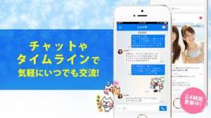 iPhone、iPadアプリ「Eazy-ビデオ通話アプリのふたりチャットでおしゃべり!」のスクリーンショット 4枚目