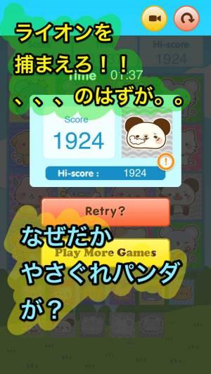 iPhone、iPadアプリ「アニマルパレード -Sugoi Games」のスクリーンショット 2枚目