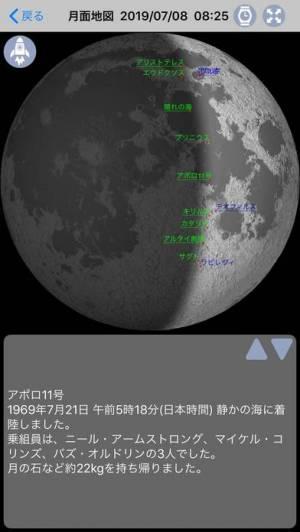 iPhone、iPadアプリ「Moon Book」のスクリーンショット 5枚目
