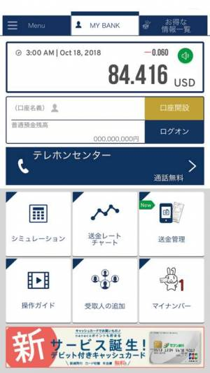 iPhone、iPadアプリ「SEVEN BANK Money Transfer」のスクリーンショット 1枚目