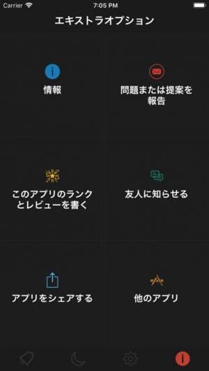 iPhone、iPadアプリ「スマートサイクルアラーム」のスクリーンショット 4枚目