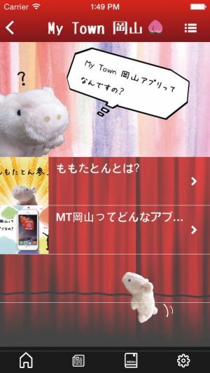 iPhone、iPadアプリ「My town 岡山」のスクリーンショット 3枚目
