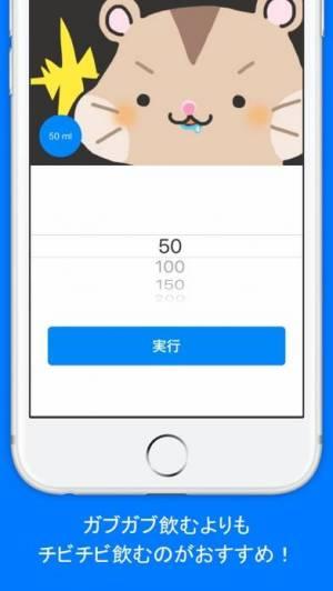 iPhone、iPadアプリ「水飲むお - 美容と健康のために毎日続ける水飲み習慣」のスクリーンショット 4枚目