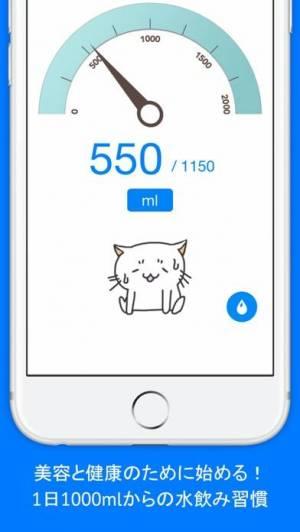 iPhone、iPadアプリ「水飲むお - 美容と健康のために毎日続ける水飲み習慣」のスクリーンショット 1枚目