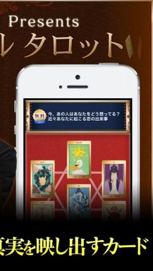 iPhone、iPadアプリ「鏡リュウジ ソウルフルタロット占い」のスクリーンショット 2枚目