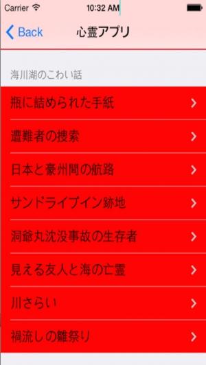 iPhone、iPadアプリ「心霊アプリ[こわ〜い話、心霊写真館、幽レイ夫どこ?] 〜もう後もどり出来ない恐怖〜」のスクリーンショット 2枚目