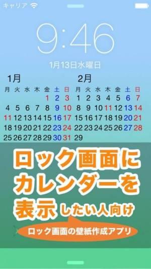 iPhone、iPadアプリ「ロック画面カレンダー」のスクリーンショット 1枚目