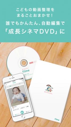 iPhone、iPadアプリ「フィルミー:赤ちゃんや子供の子育て動画をDVDに」のスクリーンショット 1枚目