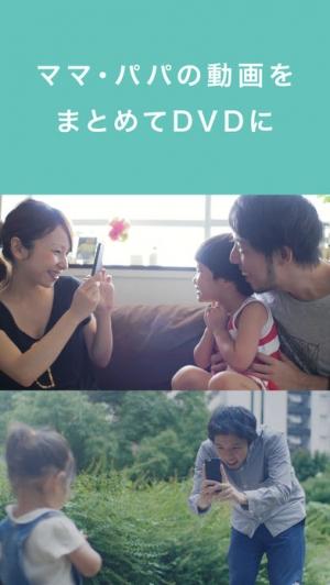 iPhone、iPadアプリ「フィルミー:赤ちゃんや子供の子育て動画をDVDに」のスクリーンショット 2枚目