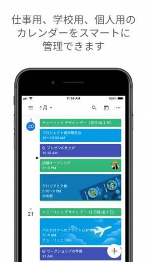 iPhone、iPadアプリ「Google カレンダー: 予定をスマートに管理する」のスクリーンショット 1枚目