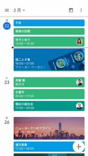 iPhone、iPadアプリ「Google カレンダー」のスクリーンショット 1枚目