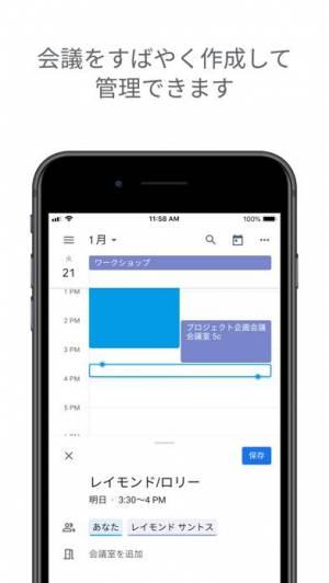 iPhone、iPadアプリ「Google カレンダー: 予定をスマートに管理する」のスクリーンショット 2枚目