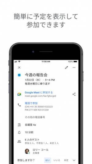 iPhone、iPadアプリ「Google カレンダー: 予定をスマートに管理する」のスクリーンショット 3枚目