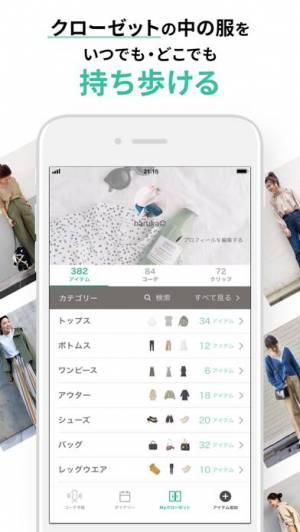 iPhone、iPadアプリ「XZ(クローゼット)」のスクリーンショット 5枚目