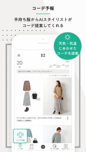 iPhone、iPadアプリ「XZ(クローゼット) ファッション・コーディネート」のスクリーンショット 1枚目