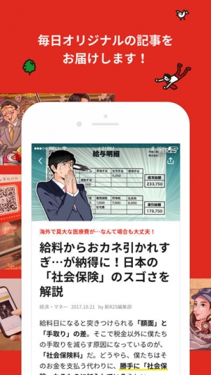 iPhone、iPadアプリ「新R25」のスクリーンショット 3枚目