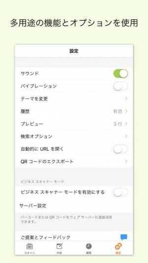 iPhone、iPadアプリ「QRコード バーコードリーダー」のスクリーンショット 5枚目
