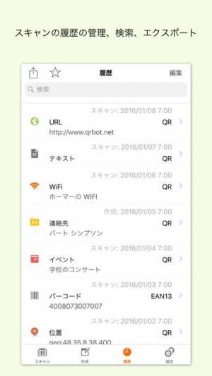 iPhone、iPadアプリ「QRコード バーコードリーダー」のスクリーンショット 4枚目