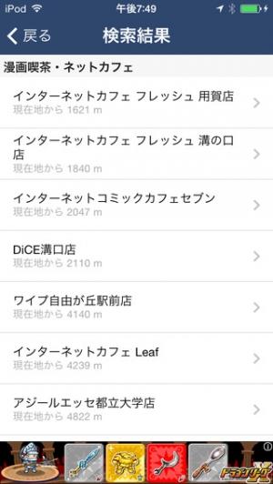 iPhone、iPadアプリ「寝るとこガイド」のスクリーンショット 5枚目