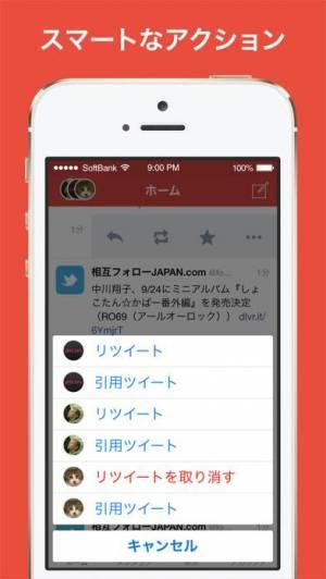 iPhone、iPadアプリ「Aplos for Twitter」のスクリーンショット 3枚目